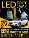 送料無料商品LEDフットランプスバル XV専用【GT】純正には無い明るさ!8色選択可!調光機能付きしっかり足元照らすフットランプキット
