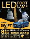送料無料商品LEDフットランプスズキ スイフト専用【ZC83】8色選択可!調光機能付き純正には無い明るさ!しっかり足元照らすフットランプキット