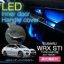 楽天AXIS-PARTS【新商品】スバル WRX STI【D型】LEDインナードアハンドルカバー光量調整機能付き室内が広く見えるメッキ仕様で高級感アップ