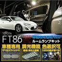 車種専用LED基板調光機能付き!3色選択可!高輝度3チップLED仕様!トヨタ FT86【NZ6】全グレード適合LEDルームランプ