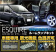 TOYOTA ESQUIRE【エスクァイア :型式:ZWR/ZRR 8# 全グレード対応】2014.10-車種専用LED基板調光機能付き!3色選択可!高輝度3チップLED仕様!LEDルームランプ