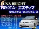 2013年NEWバージョン!【あす楽対応_関東】 3色選択可!高輝度3チップLED トヨタ エスティマ50系ルームランプ11点セット