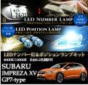 スバル インプレッサXV【GP7/GPEハイブリッド適合】専用LEDナンバー灯ユニット&ポジションランプキット 2個1セット2色選択可!高輝度3チップLED