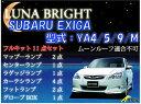 3色選択可!高輝度3チップLED スバル エクシーガ ルームランプ11点セット