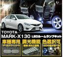 トヨタ マークX【GRX130マイナー前後可】車種専用LED基板調光機能付き!3色選択可!高輝度3チップLED仕様!LEDルームランプ【1】【C】