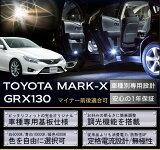 トヨタ マークX【GRX130マイナー前後可】車種専用LED基板調光機能付き!3色選択可!高輝度3チップLED仕様!LEDルームランプ【1】