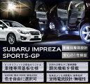 スバルインプレッサスポーツ【型式:GP-A型〜E型適合】車種専用LED基板調光機能付き!3色選択可!高輝度3チップLED仕様!LEDルームランプ【C】