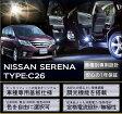 日産 セレナ【C26】車種専用LED基板調光機能付き!3色選択可!高輝度3チップLED仕様! LEDルームランプ
