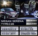日産 セレナ【C26】車種専用LED基板調光機能付き!3色選択可!高輝度3チップLED仕様! LEDルームランプ【C】