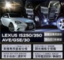 レクサス IS250/350用【型式:AVE/GSE】車種専用LED基板調光機能付き!3色選択可!高輝度3チップLED仕様!LEDルームランプ