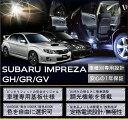 スバルインプレッサ【GH/GR/GV】車種専用LED基板調光機能付き!3色選択可!高輝度3チップLED仕様!LEDルームランプ【C】