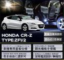 車種専用LED基板調光機能付き! 3色選択可!高輝度3チップLED仕様!ホンダ CR-Zルームランプ5点セット【C】