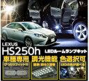 レクサス HS250h【型式:ANF10】調光機能付き!3色選択可!高輝度3チップLED仕様!LEDルームランプ