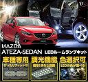 マツダ アテンザセダン【GJ♯】車種専用LED基板調光機能付き!3色選択可!高輝度3チップLED仕様!LEDルームランプ