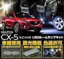 マツダ CX-5【KEE※※】車種専用LED基板調光機能付き!3色選択可!高輝度3チップLED仕様!LEDルームランプ