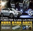 スバルフォレスター【型式:SJアプライドA〜D型現行】車種専用LED基板調光機能付き!3色選択可!高輝度3チップLED仕様!LEDルームランプ【1】