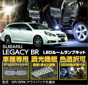 スバルレガシィー【BR/アウトバック】車種専用LED基板調光機能付き!3色選択可!高輝度3チップLED仕様!LEDルームランプ【2】【C】