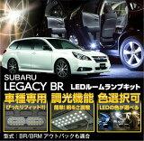 スバルレガシィー【BR/アウトバック】車種専用LED基板調光機能付き!3色選択可!高輝度3チップLED仕様!LEDルームランプ【2】