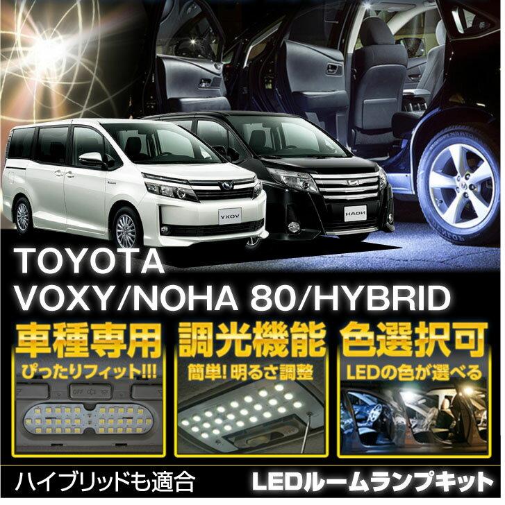 TOYOTA VOXY/NOAH【ヴォクシー/ノア型式:80系】専用基板NEWバージョン!調光機能付き!3色選択可!高輝度3チップLED仕様!LEDルームランプ