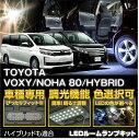 TOYOTA VOXY/NOAH【型式:80系】専用基板NEWバージョン!調光機能付き!3色選択可!高輝度3チップLED仕様!LEDルームランプ