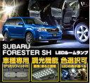 スバル フォレスター【型式:SH】車種専用LED基板調光機能付き!3色選択可!高輝度3チップLED仕