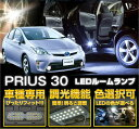 トヨタ プリウス用【ZVW30】車種専用LED基板調光機能付き!3色選択可!高輝度3チップLED仕様!LEDルームランプ【C】