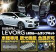 スバル レヴォーグ【LEVORG 型式:VM型】専用基盤調光機能付き!3色選択可!高輝度3チップLED仕様!LEDルームランプ