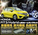 車種専用LED基板調光機能付き!3色選択可!高輝度3チップLED仕様!ホンダ FIT3/フィット ハイブリッド【型式:GK3/4/5/6/GP5】LEDルームランプ