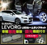 スバル レヴォーグ【LEVORG 型式:VM型】専用基盤リモコン調光機能付き!3色選択可!高輝度3チップLED仕様!LEDルームランプ※マップランプ4000Kのみ調光ネジ式※