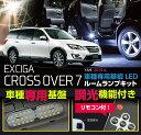 スバル エクシーガ クロスオーバー7【YAM】車種専用LED基板リモコン調光機能付き!3色選択可!高輝度3チップLED仕様!LEDルームランプ