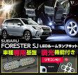 スバルフォレスター【型式:SJアプライドA〜D型現行】車種専用LED基板リモコン調光機能付き!3色選択可!高輝度3チップLED仕様!LEDルームランプ【1】