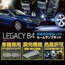 スバル レガシーB4【BN9】車種専用LED基板リモコン調光機能付き!3色選択可!高輝度3チップLED仕様!LEDルームランプ