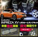 スバルインプレッサXV【型式:GP7/GPEハイブリッド適合A型〜E型適合】車種専用LED基板リモコン調光機能付き!3色選択可!高輝度3チップLED仕様!LEDルームランプ