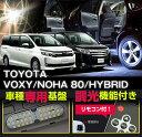 TOYOTA VOXY/NOAH【ヴォクシー/ノア型式:80系】車種専用LED基板リモコン調光機能付き!3色選択可!高輝度3チップLED仕様!LEDルームランプ