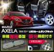 マツダ アクセラ/AXELA スポーツ/ハイブリッド【BM/BY】車種専用LED基板リモコン調光機能付き!3色選択可!高輝度3チップLED仕様!LEDルームランプ