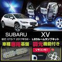 スバル XV【型式:GT3/7適合】2017年5月〜(平成29年5月〜)車種専用LED基板リモコン調光機能付き!3色選択可!高輝度3チップLED仕様!LEDルームランプ※マップランプ4000Kのみ調光ネジ式※