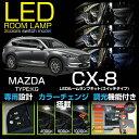 楽天AXIS-PARTS【新商品】マツダ CX-8【KG】車種専用LED基板調光機能付き!3色スイッチタイプ!高輝度3チップLED仕様!LEDルームランプ【Lパッケージは適合不可】【C】