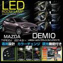 楽天AXIS-PARTS【新商品】マツダ デミオ【型式:DJ】 2014年9月(平成26年9月〜)車種専用LED基板調光機能付き!3色スイッチタイプ!高輝度3チップLED仕様!LEDルームランプ【C】