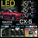楽天AXIS-PARTS【新商品】マツダ CX-5【KE/KF】車種専用LED基板リモコン調色/調光機能付き!3色スイッチタイプ!高輝度3チップLED仕様!LEDルームランプ【C】