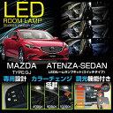 楽天AXIS-PARTS【新商品】マツダ アテンザセダン【GJ♯】車種専用LED基板リモコン調色/調光機能付き!3色スイッチタイプ!高輝度3チップLED仕様!LEDルームランプ【C】