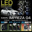 楽天AXIS-PARTS【新商品】スバル インプレッサG4【型式:GJ】車種専用LED基板リモコン調色/調光機能付き!3色スイッチタイプ!高輝度3チップLED仕様!LEDルームランプ(SC)
