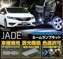 【エントリーで最大10倍!12/13〜】ホンダ ジェイド JADE 年式2015年2月【型式:FR4】車種専用LED基板調光機能付き!3色選択可!高輝度3チップLED仕様!LEDルームランプ