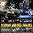 スバル アウトバック【BS9】車種専用LED基板調光機能付き!3色選択可!高輝度3チップLED仕様!LEDルームランプ