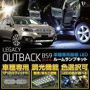 スバル アウトバック【BS9】車種専用LED基板調光機能付き!3色選択可!高輝度3チップLED仕様!LEDルームランプ【C】