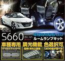 ホンダ S660【型式:DBA-JW5】車種専用LED基板調光機能付き!3色選択可!高輝度3チップLED仕様!LEDルームランプ