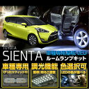 【トヨタ シエンタ【NHP170/175】【平成27年7月~】車種専用LED基板調光機能付き!3色選択可!高輝度3チップLED仕様!LEDルームランプ