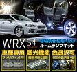 スバル WRX S4【 型式:VAG型】専用基盤調光機能付き!3色選択可!高輝度3チップLED仕様!LEDルームランプ