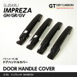 [GT-DRY]ドライカーボン使用! スバル インプレッサ用【GH/GV/GR】専用ドアハンドルカバー8点セット