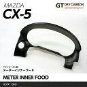 マツダ CX-5専用ドライカーボン製メーターインナーフード1個セット【インテリア/エクステリア】st164