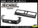 [GT-DRY]ドライカーボン使用! スズキ スイフト用インパネガーニッシュカバーパネル2点セット/C120